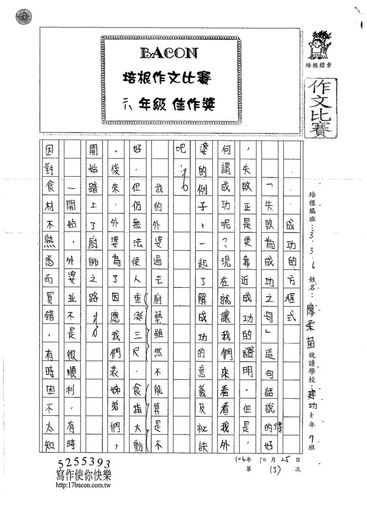 106W6205 廖柔茵 (1)