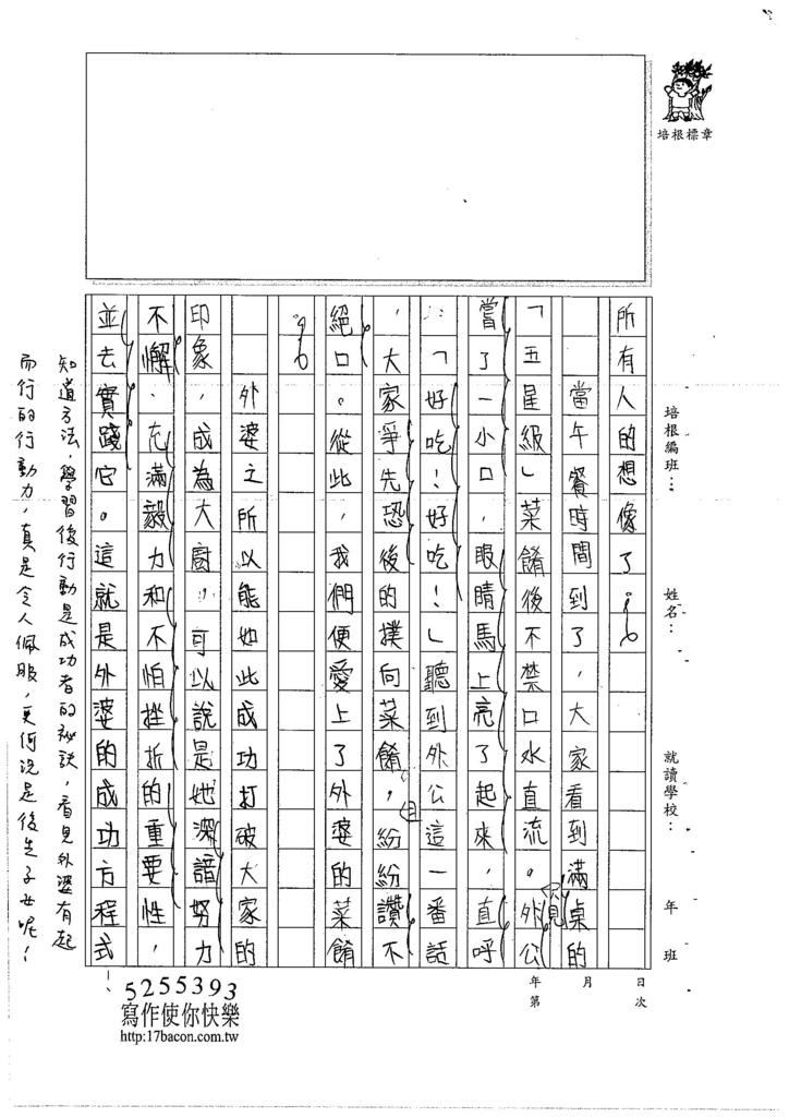 106W6205 廖柔茵 (3)