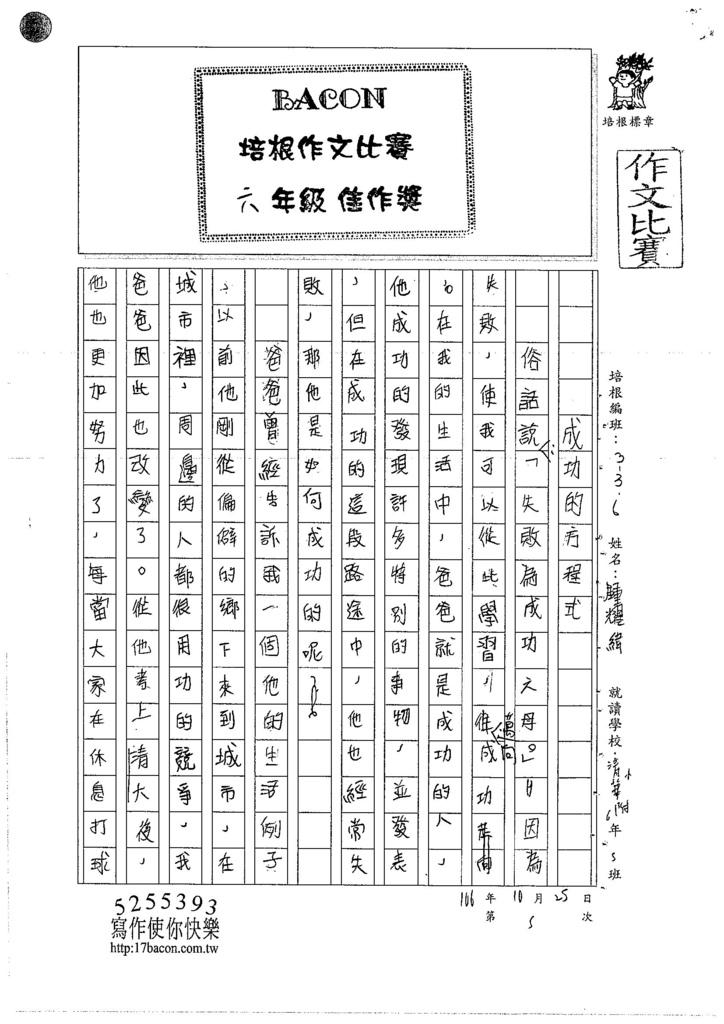106W6205 鍾耀緯 (1)