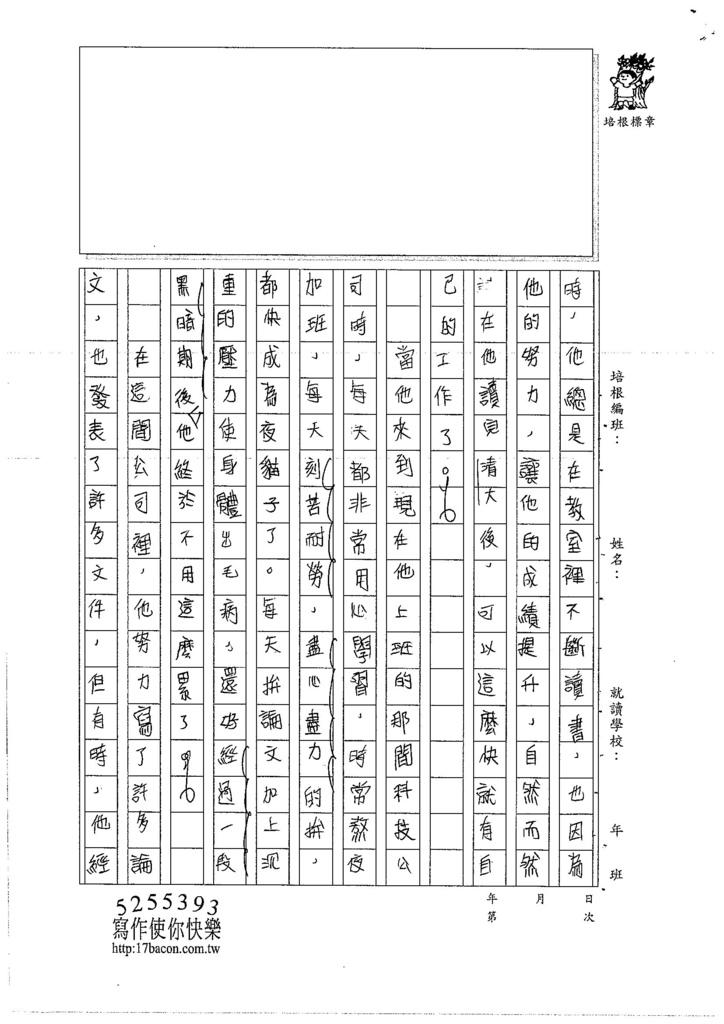 106W6205 鍾耀緯 (2)
