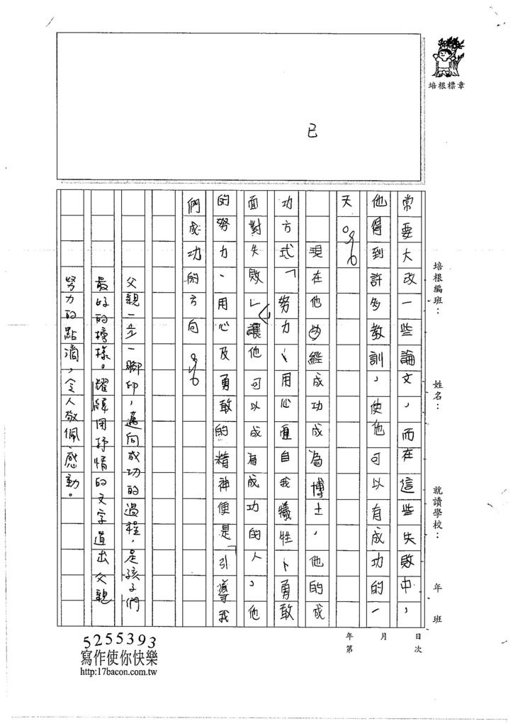 106W6205 鍾耀緯 (3)