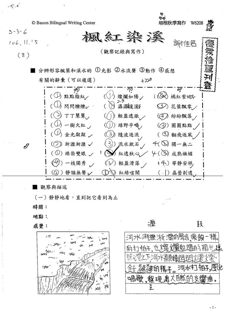 106W6208 謝佳君 (1)