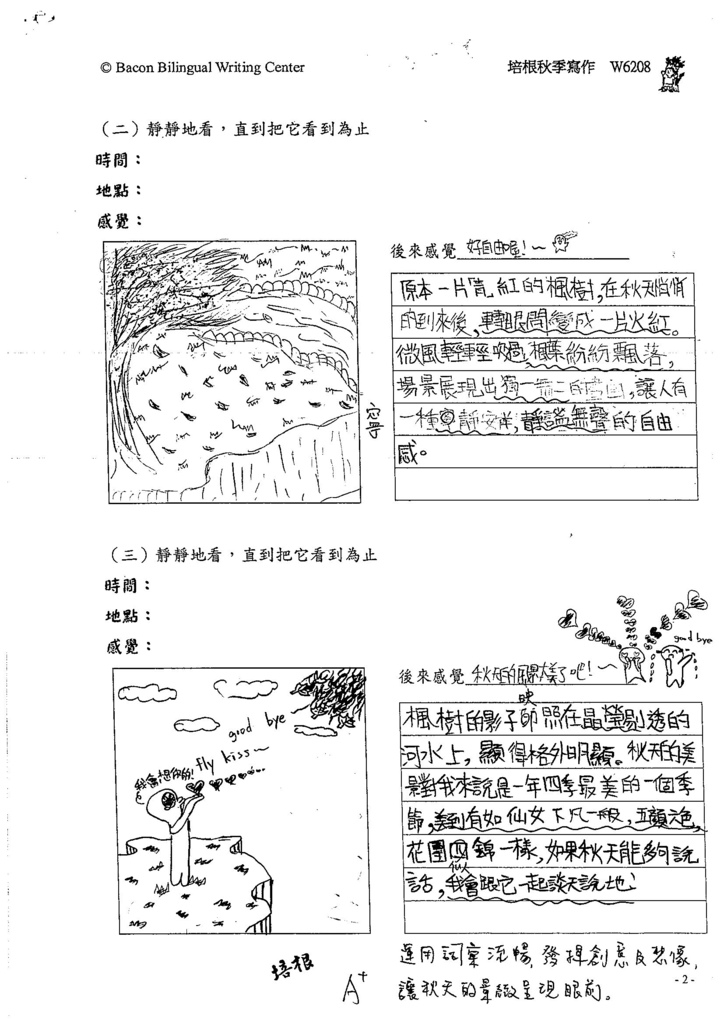 106W6208 謝佳君 (2)