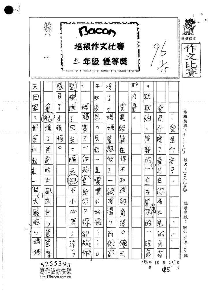 106W5205 王定康 (1)