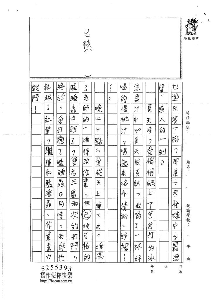 106W5205 王定康 (2)