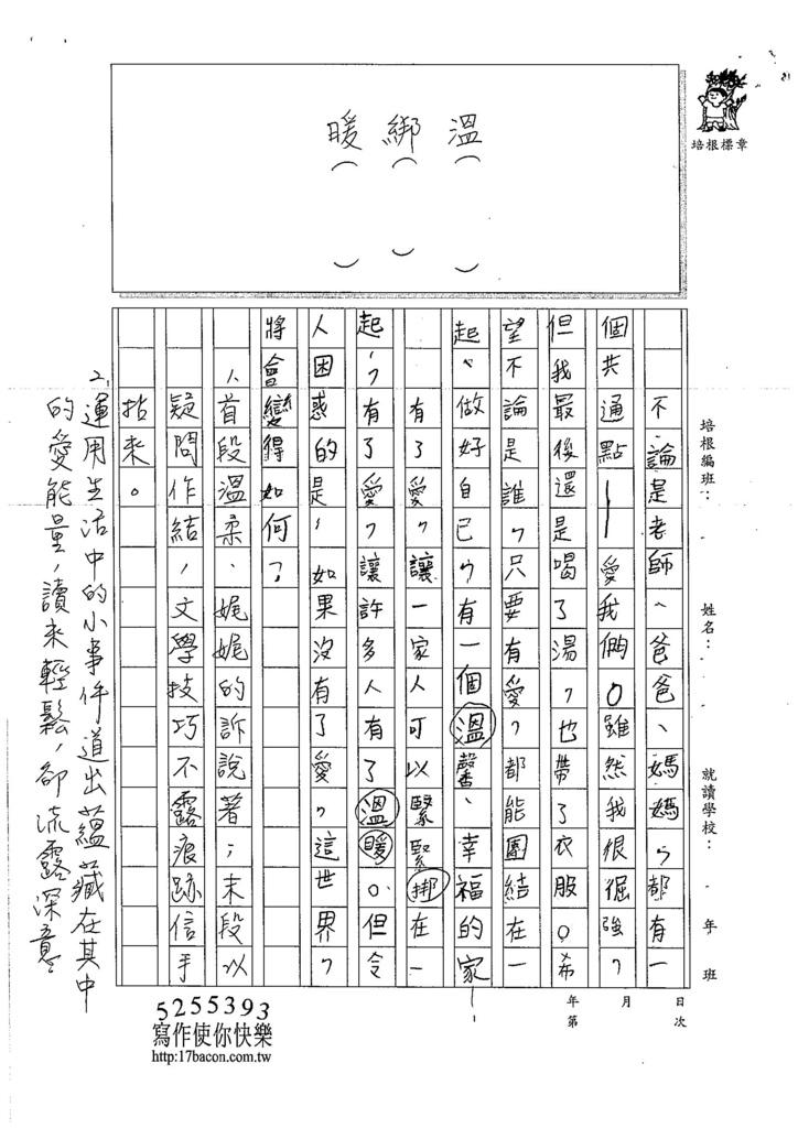 106W5205 王定康 (3)