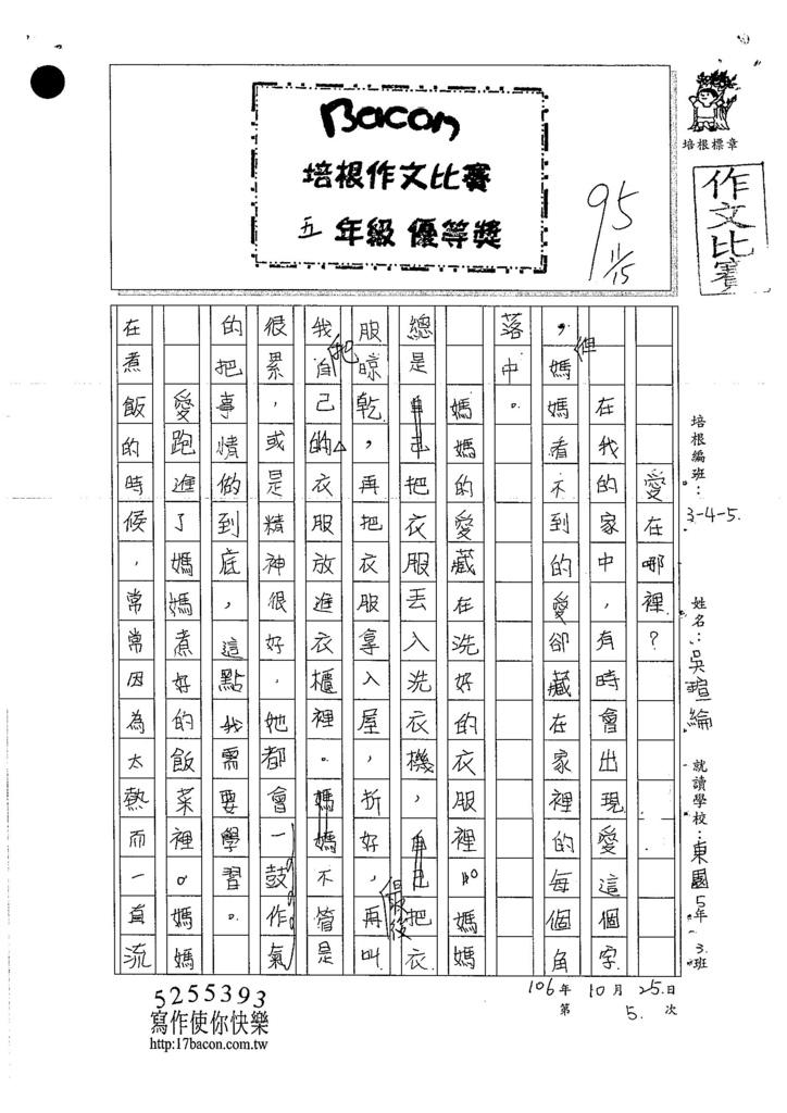 106W5205 吳瑄綸 (1)