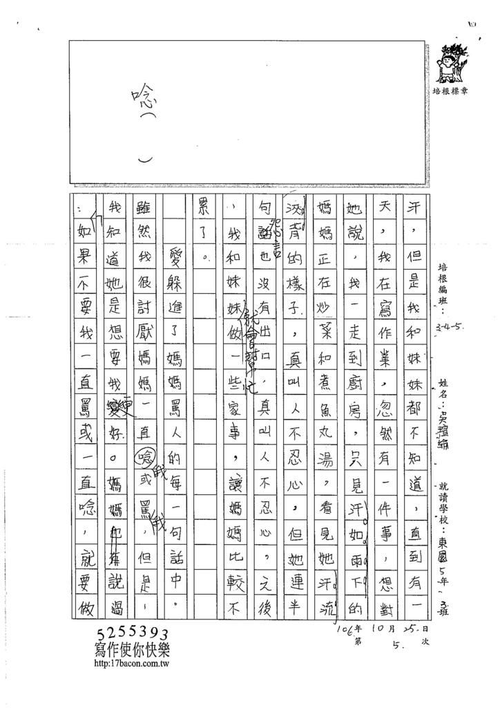 106W5205 吳瑄綸 (2)