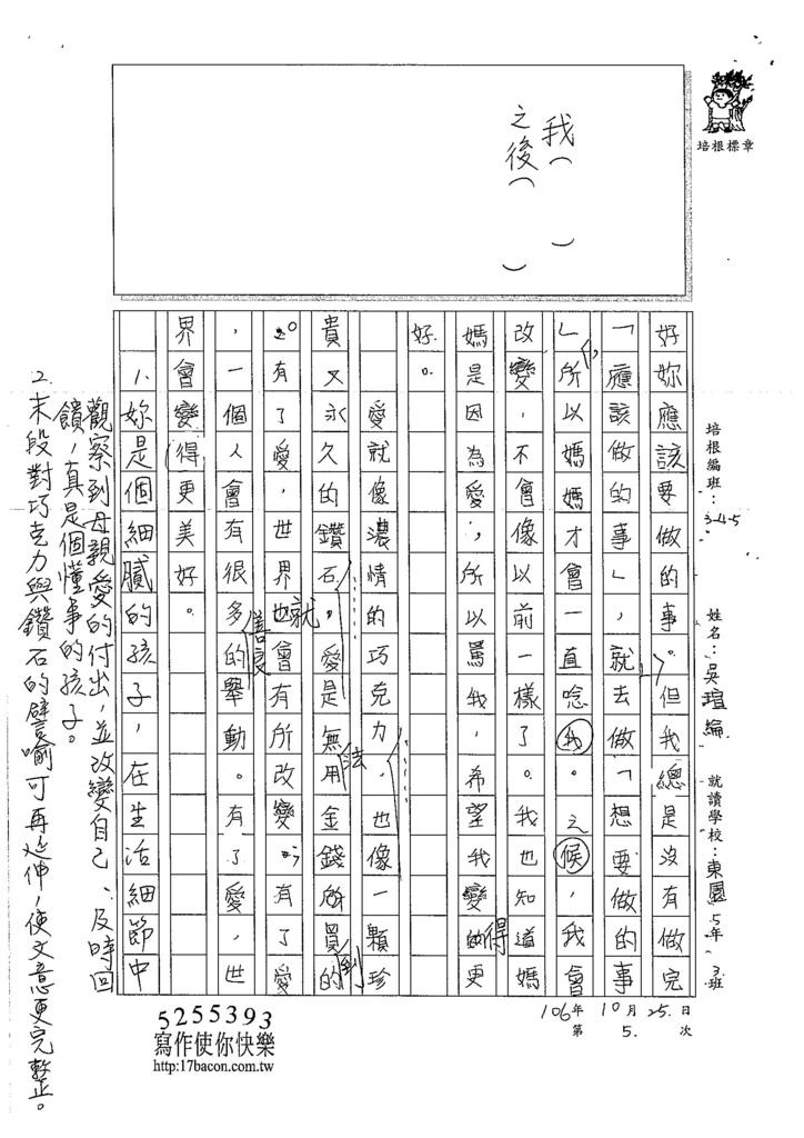 106W5205 吳瑄綸 (3)