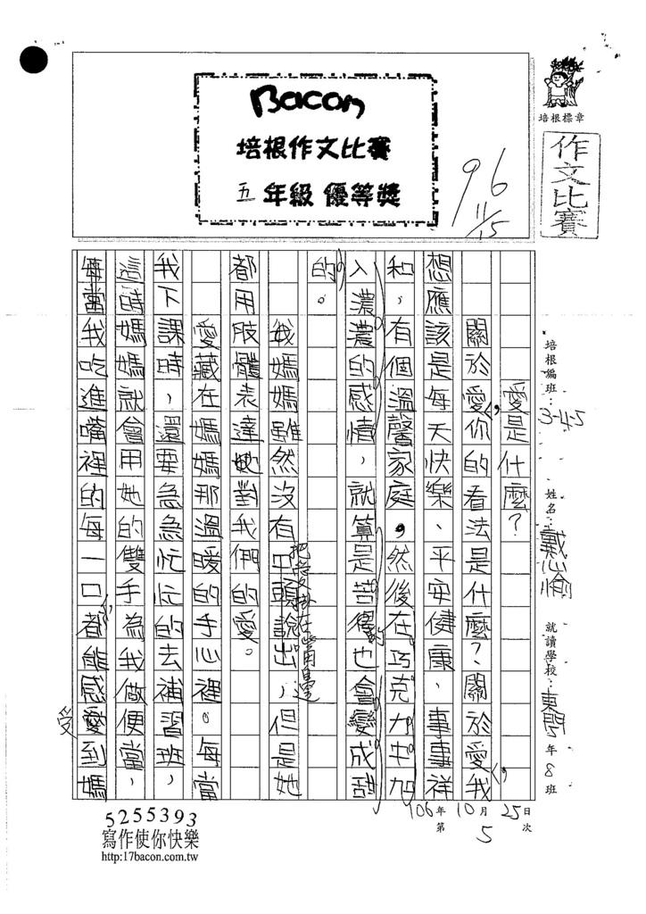 106W5205 戴心愉 (1)