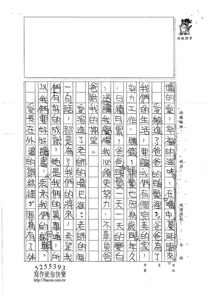 106W5205 戴心愉 (2)