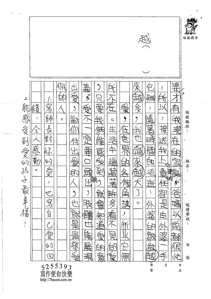 106W5205 戴心愉 (3)