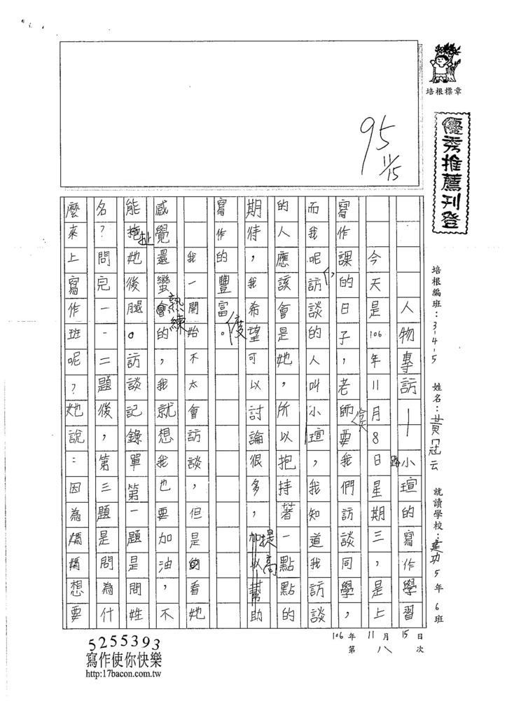106W5208 黃冠云 (1)