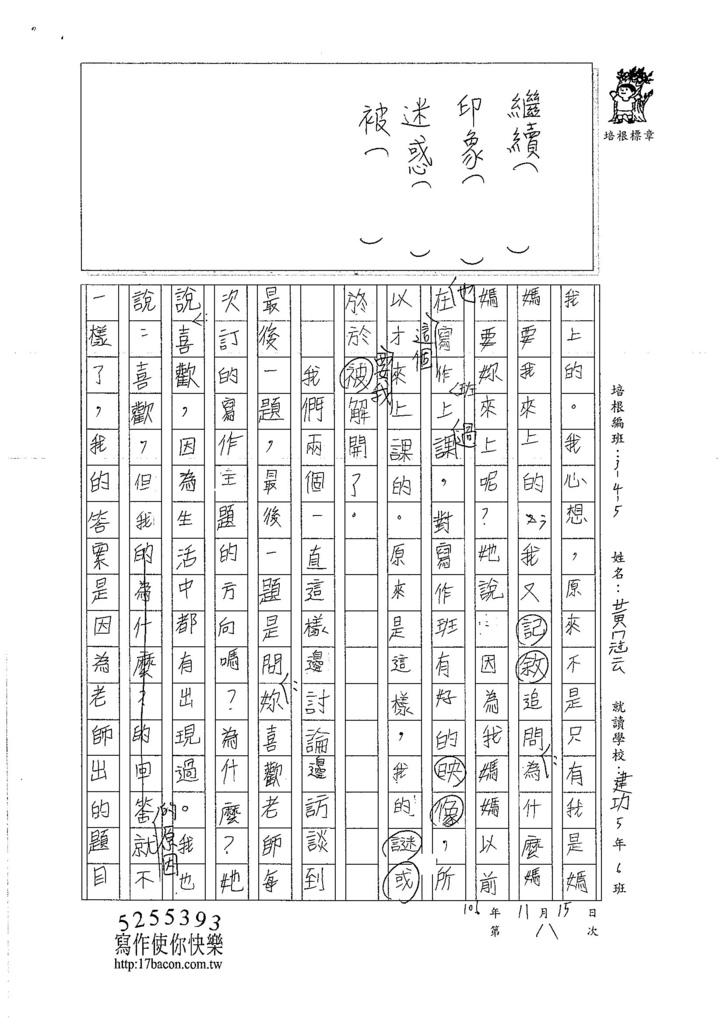 106W5208 黃冠云 (2)