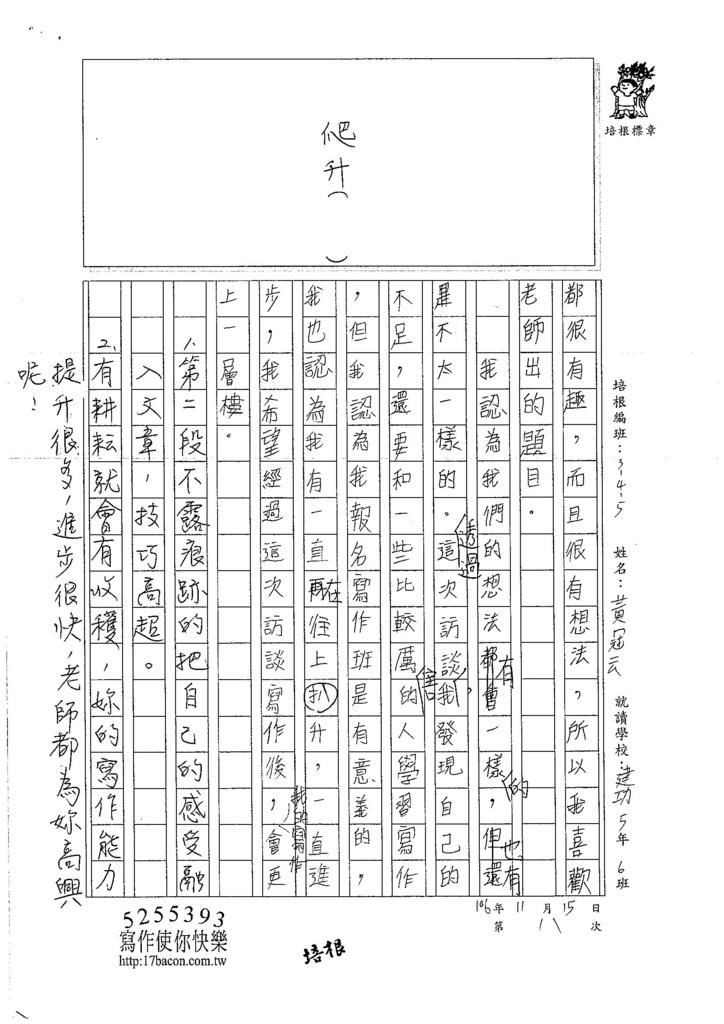 106W5208 黃冠云 (3)