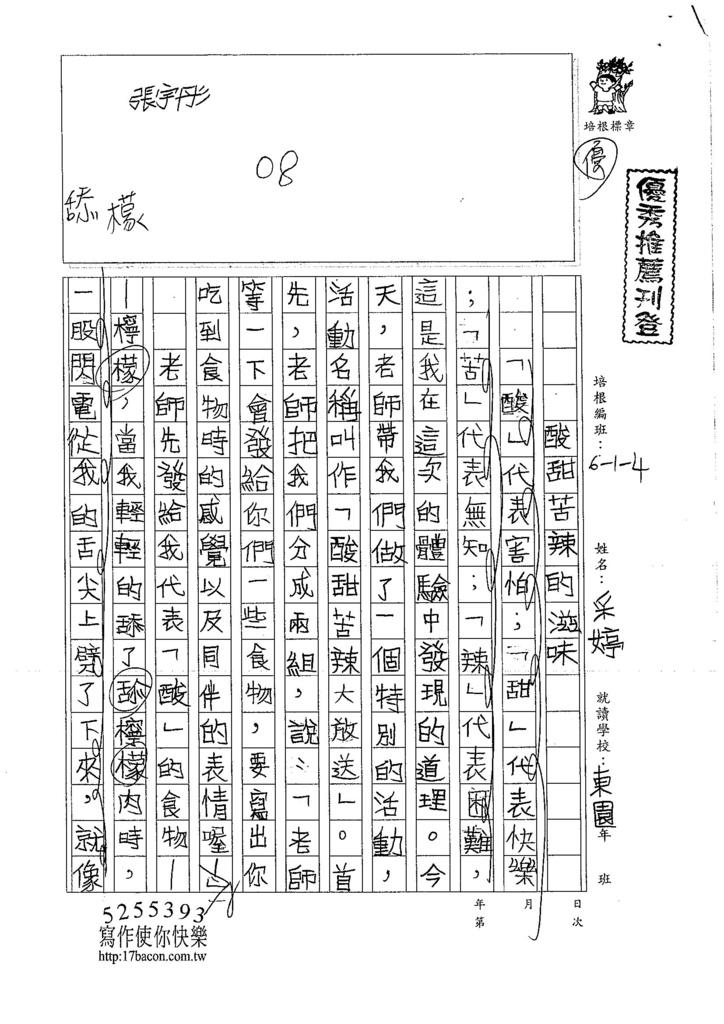 106W4208 劉采婷 (1)