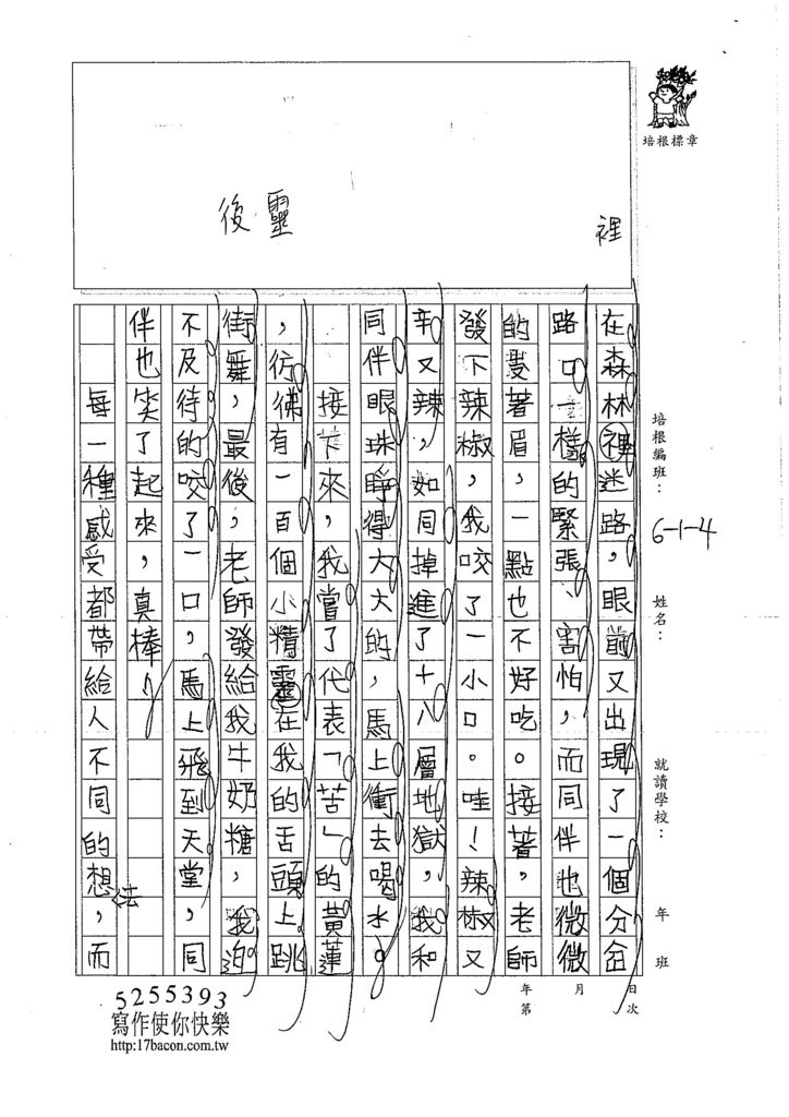 106W4208 劉采婷 (2)