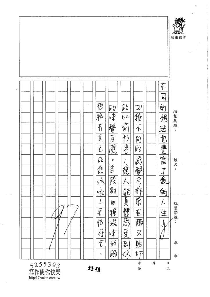 106W4208 劉采婷 (3)