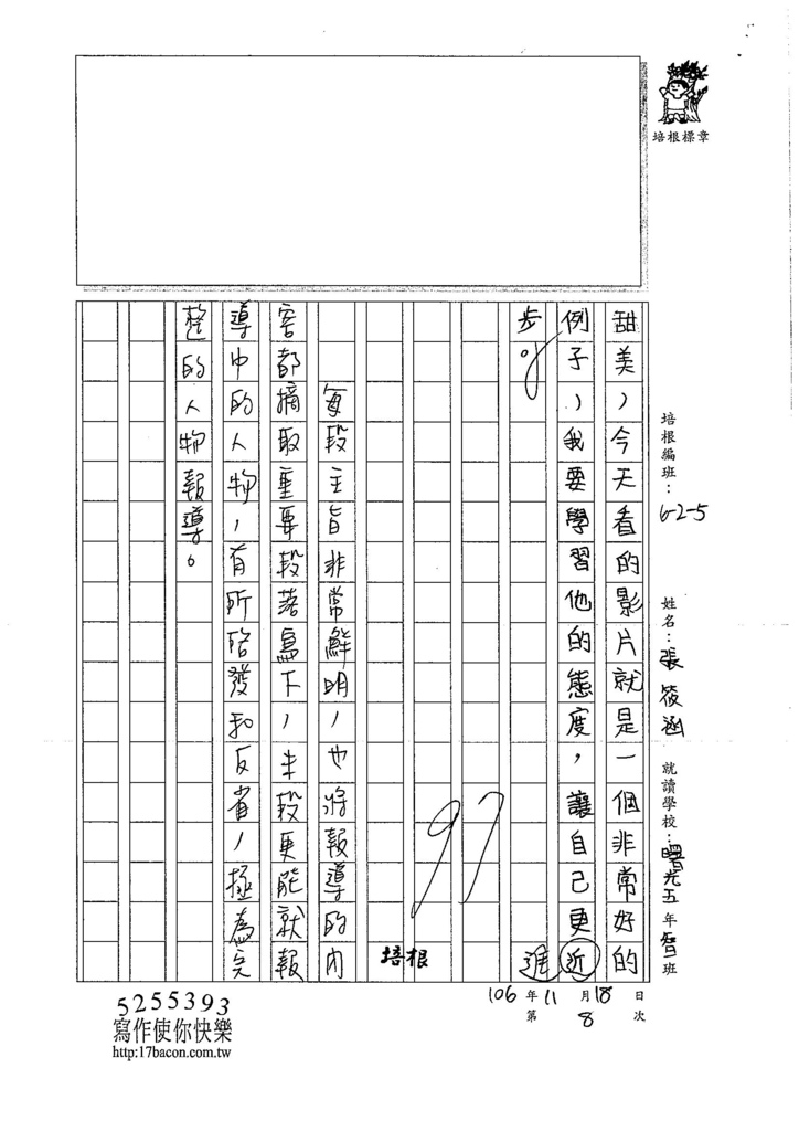106W5208 張筱涵 (3)