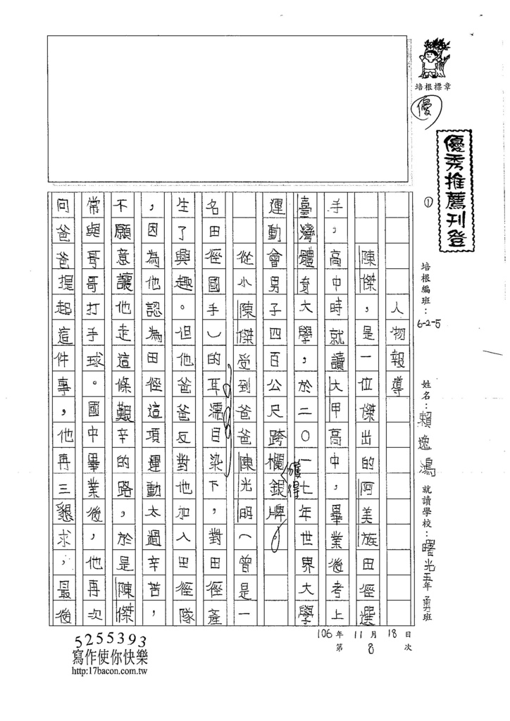 106W5208 賴逸鴻 (1)