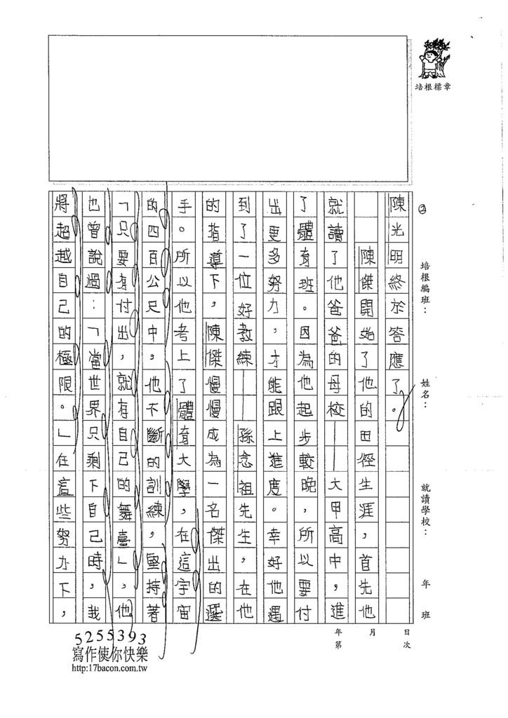 106W5208 賴逸鴻 (2)