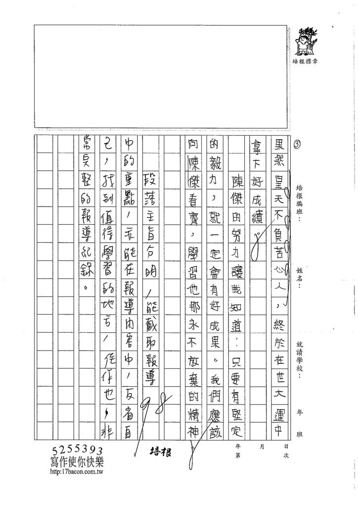 106W5208 賴逸鴻 (3)