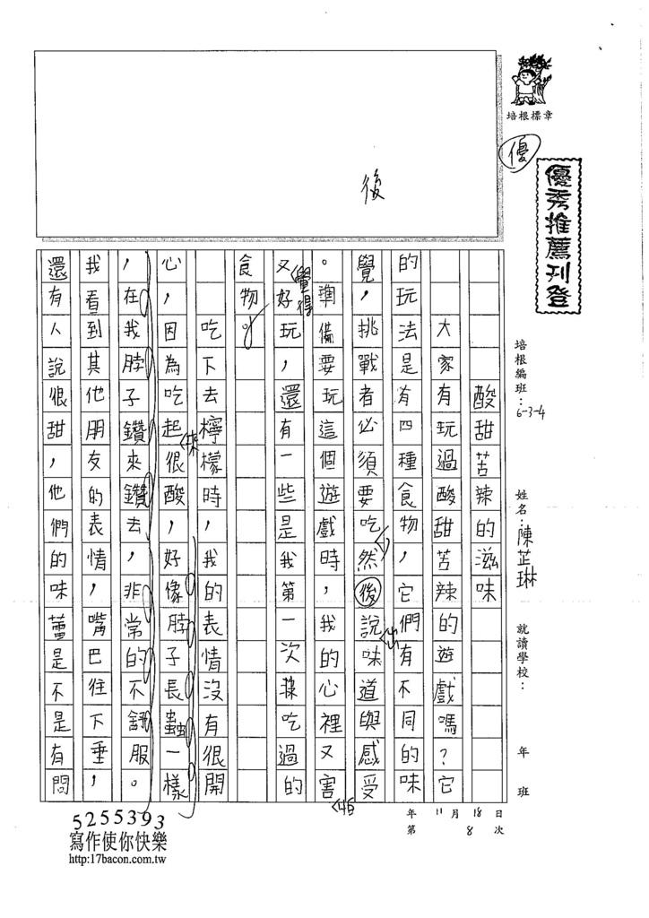 106W4208 陳芷琳 (1)