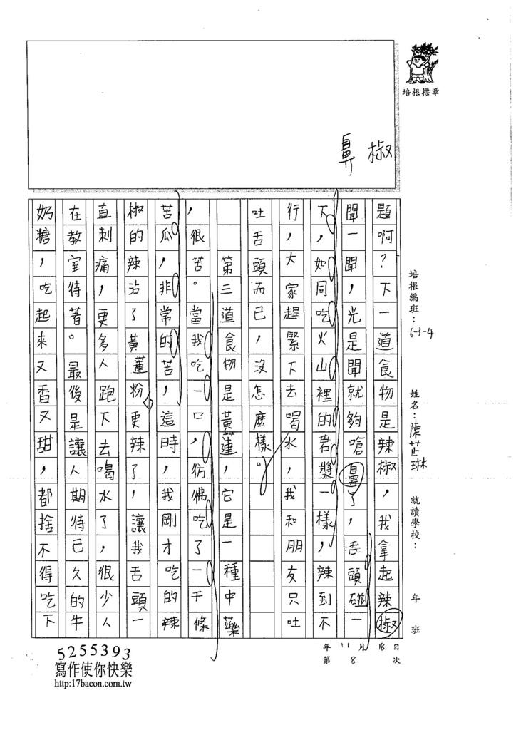 106W4208 陳芷琳 (2)