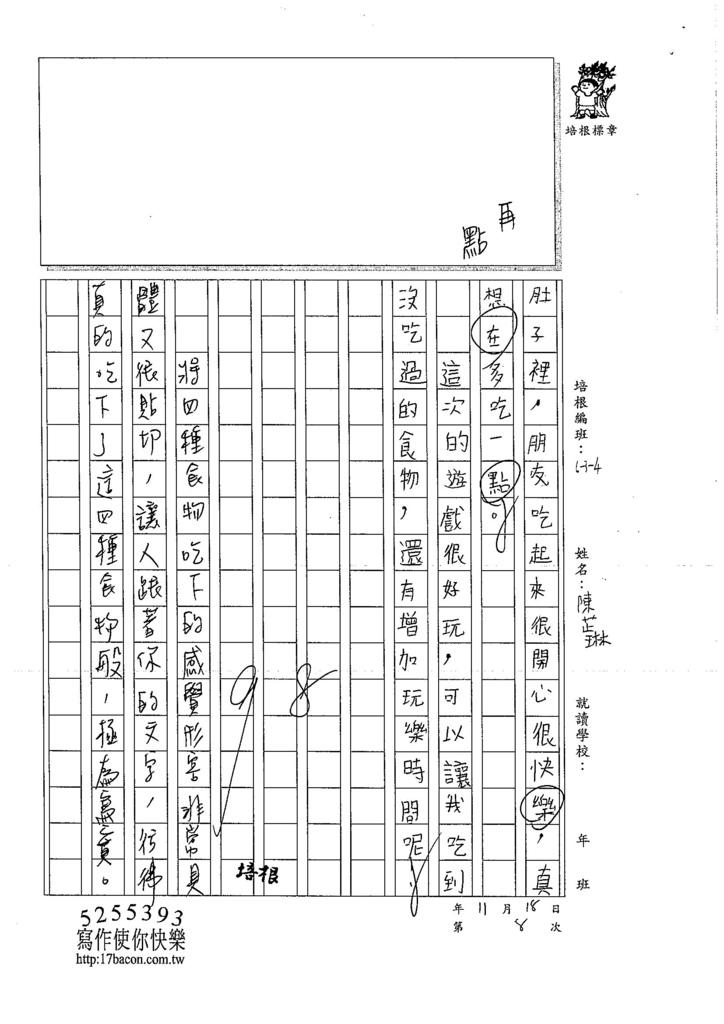 106W4208 陳芷琳 (3)