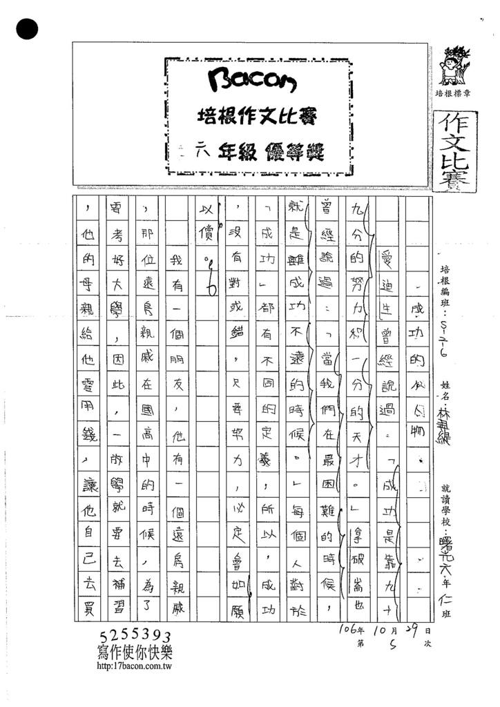 106W6206 林羿緹 (1)