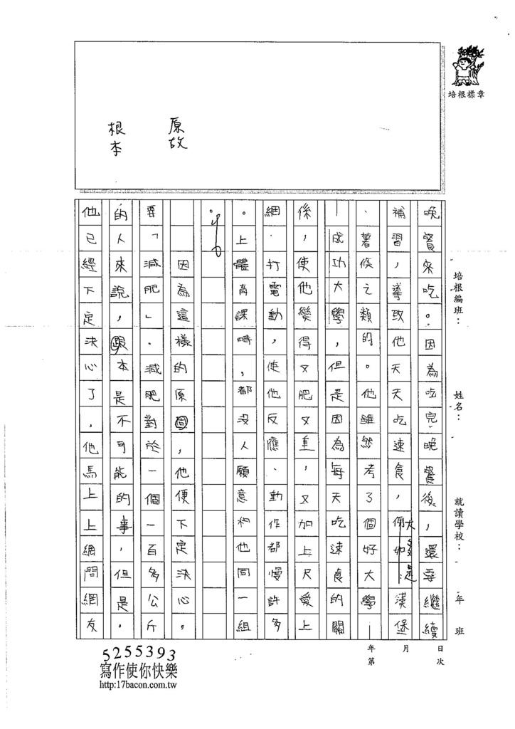 106W6206 林羿緹 (2)