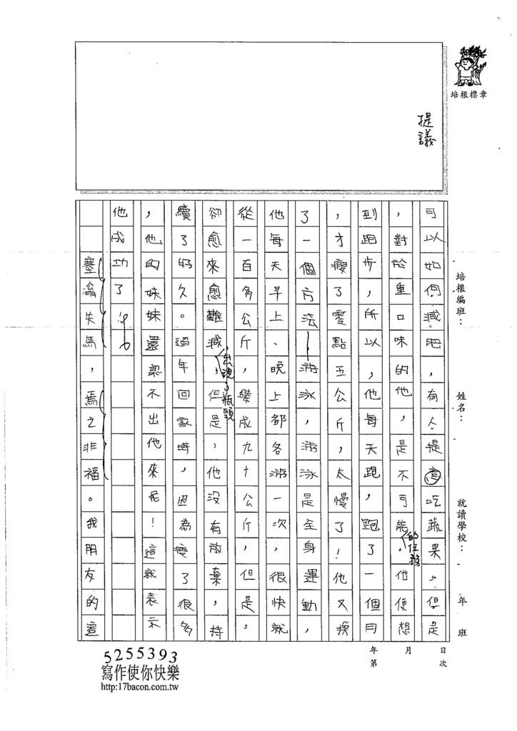 106W6206 林羿緹 (3)