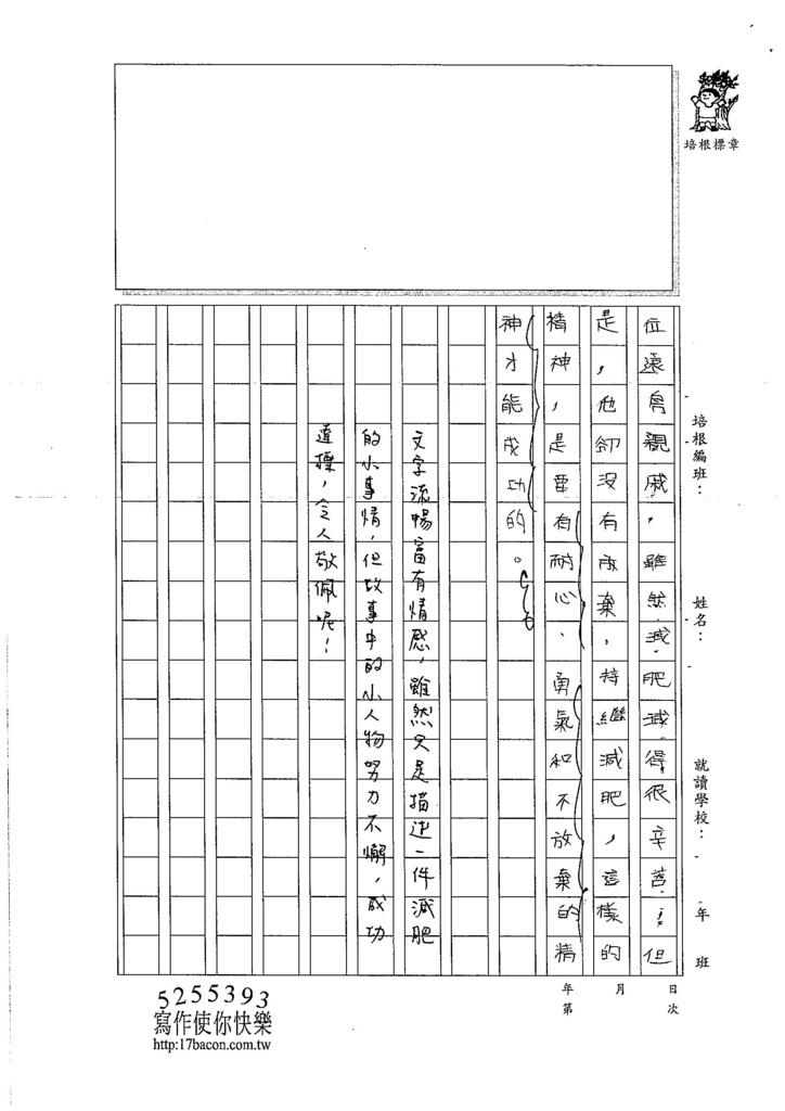 106W6206 林羿緹(4)