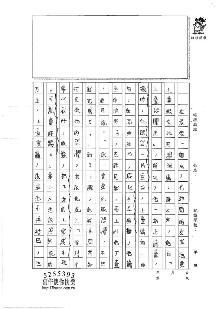 106W6206 林恩睿 (3)