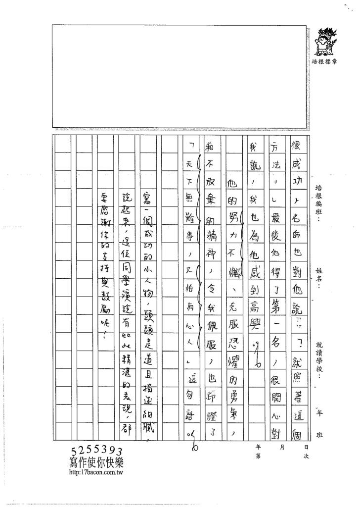 106W6206 林恩睿 (4)