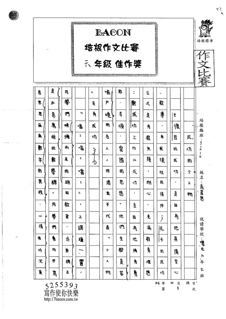 106W6206 高晨恩 (1)