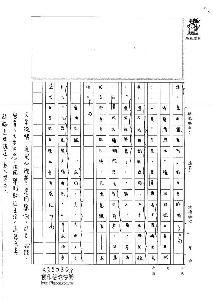 106W6206 高晨恩 (3)