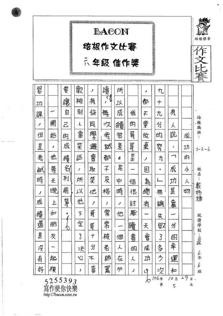 106W6206 戴妤婕 (1)