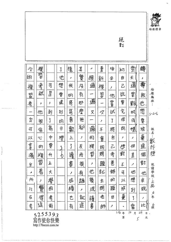 106W6206 戴妤婕 (2)