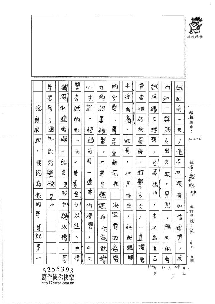106W6206 戴妤婕 (3)