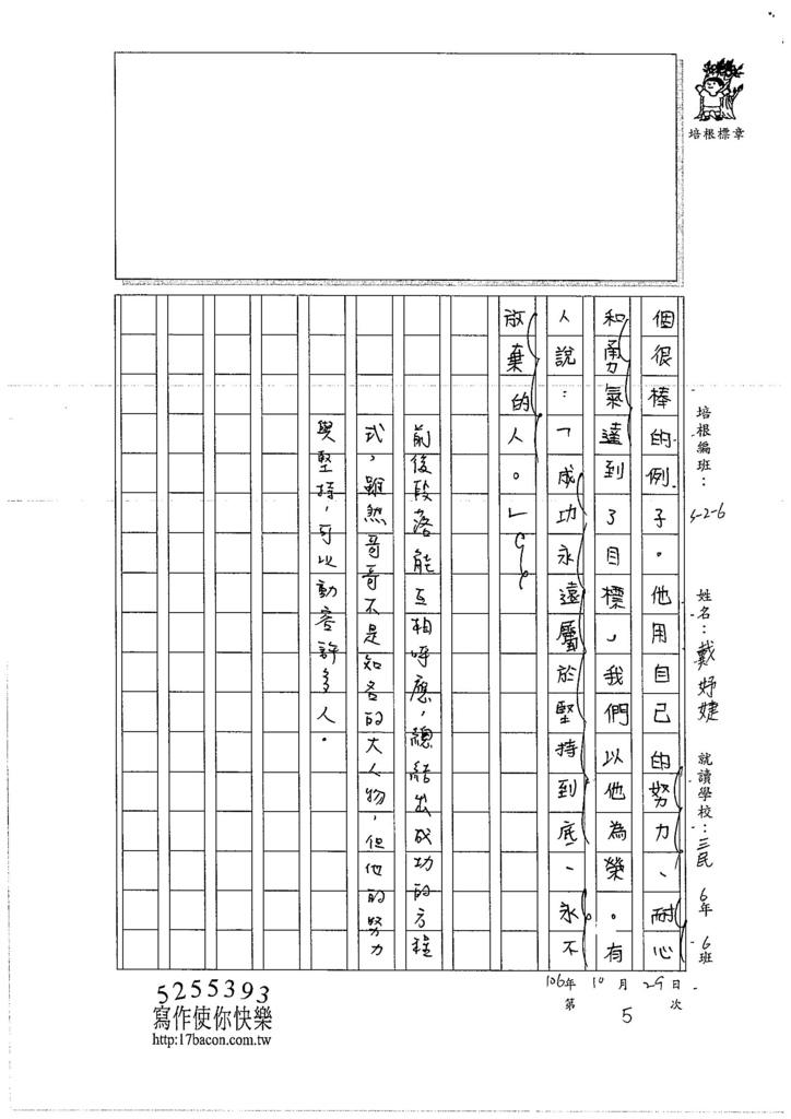 106W6206 戴妤婕 (4)