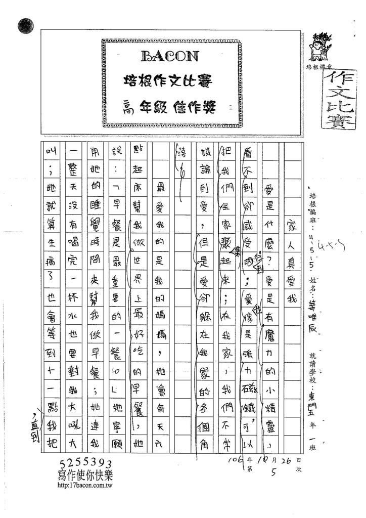 106WS205 華唯辰 (1)
