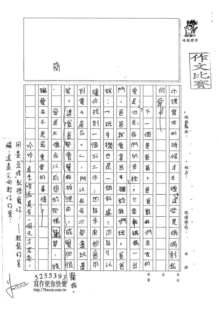 106WS205 華唯辰 (2)