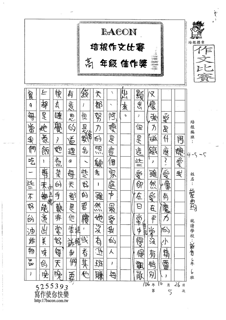 106WS205 蔡典均 (1)