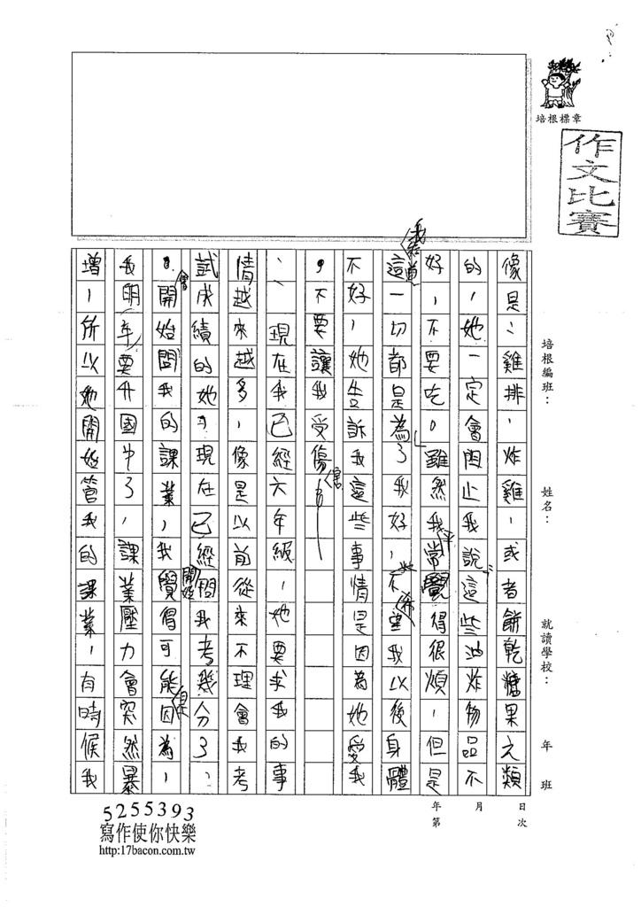 106WS205 蔡典均 (2)