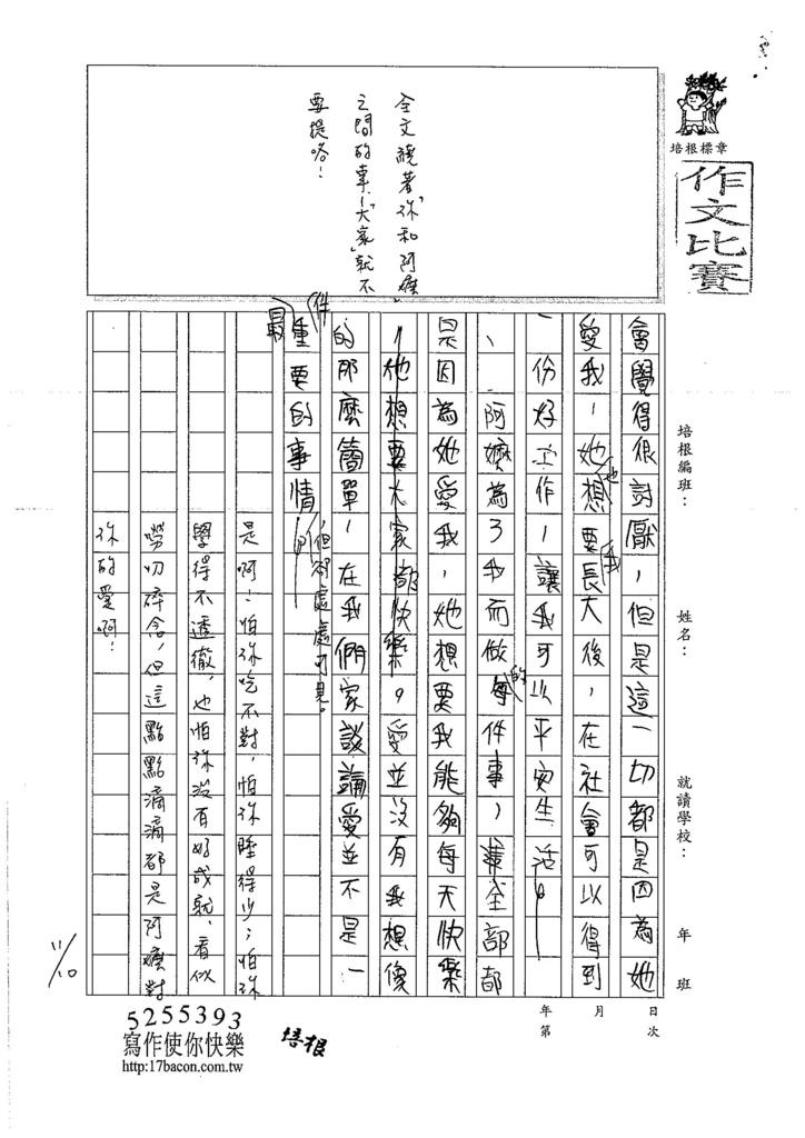 106WS205 蔡典均 (3)