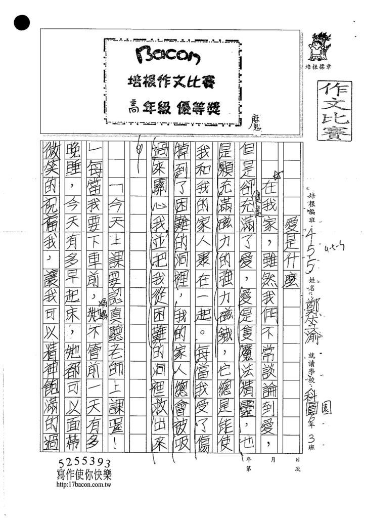 106WS205 鄭笠渝 (1)
