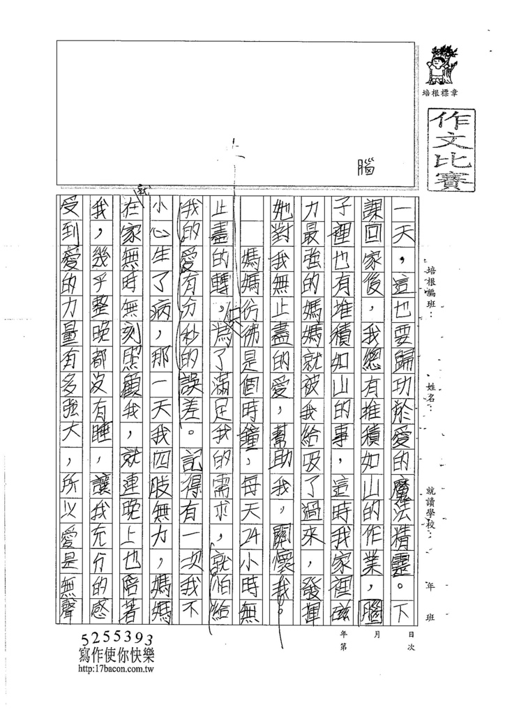 106WS205 鄭笠渝 (2)