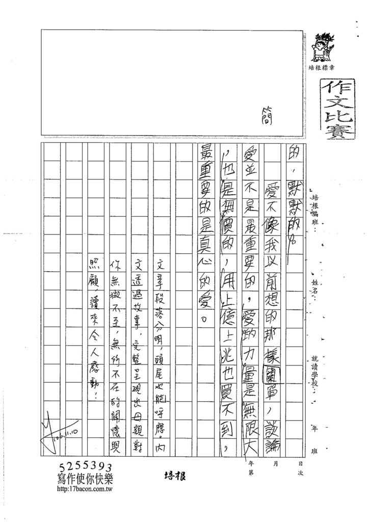 106WS205 鄭笠渝 (3)