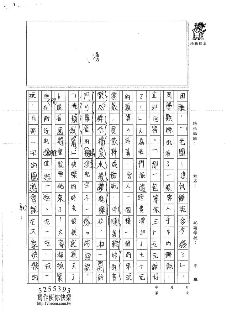 106W6207 王采平 (2)